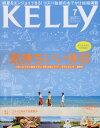 KELLy (ケリー) 2019年 07月号 [雑誌]