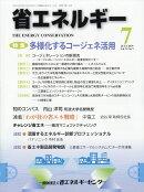 省エネルギー 2019年 07月号 [雑誌]
