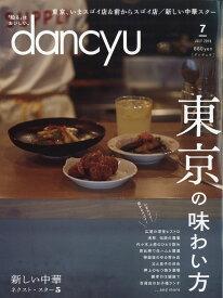 dancyu (ダンチュウ) 2019年 07月号 [雑誌]