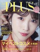 up PLUS(アッププラス) 2019年 07月号 [雑誌]