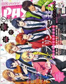 PASH!(パッシュ) 2019年 07月号 [雑誌]