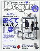 Bigin(ビギン)スペシャル 2019年 07月号 [雑誌]