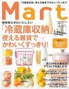 Mart (マート) 2019年 07月号 [雑誌]
