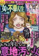 女の不幸人生 vol.50 2019年 07月号 [雑誌]