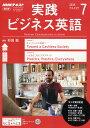 NHK ラジオ 実践ビジネス英語 2019年 07月号 [雑誌]