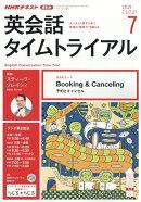 NHK ラジオ 英会話タイムトライアル 2019年 07月号 [雑誌]