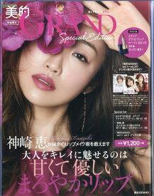 「美的GRAND」Special Edition 神崎恵 大人をキレイに魅せるのは 甘くて優しいまろやかリップ [雑誌]