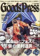 Goods Press (グッズプレス) 2019年 07月号 [雑誌]