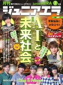 月刊 junior AERA (ジュニアエラ) 2019年 07月号 [雑誌]