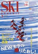 スキーグラフィック 2019年 07月号 [雑誌]