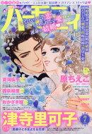 ハーモニィ Romance (ロマンス) 2019年 07月号 [雑誌]
