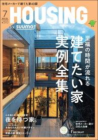 月刊 HOUSING (ハウジング) 2019年 07月号 [雑誌]