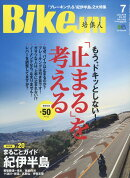 BikeJIN (培倶人) 2019年 07月号 [雑誌]