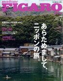 madame FIGARO japon (フィガロ ジャポン) 2019年 07月号 [雑誌]