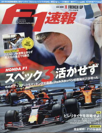 F1 (エフワン) 速報 2019年 7/4号 [雑誌]