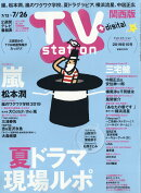 TV station (テレビステーション) 関西版 2019年 7/13号 [雑誌]