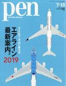 Pen (ペン) 2019年 7/15号 [雑誌]