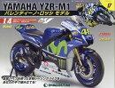 週刊 YAMAHA YZR-1 バレンティーノ・ロッシ モデル 2019年 7/30号 [雑誌]