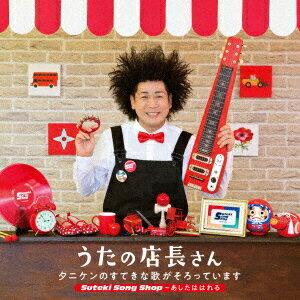 うたの店長さん タニケンのすてきな歌がそろっています Suteki Song Shop〜あしたははれる [ タニケン ]