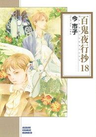 百鬼夜行抄18 (朝日コミック文庫) [ 今市子 ]
