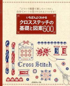 いちばんよくわかるクロスステッチの基礎と図案500 「どういう順番で刺していくのか」自分でルートを見つ