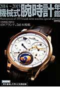 機械式腕時計年鑑(2014〜2015)