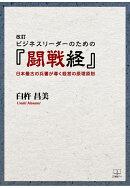 【POD】改訂 ビジネスリーダーのための『闘戦経』日本最古の兵書が導く経営の原理原則