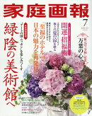 家庭画報 2019年 07月号 [雑誌]