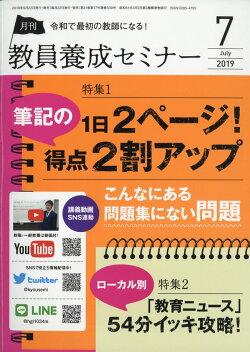 教員養成セミナー 2019年 07月号 [雑誌]
