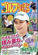 ゴルフレッスンコミック 2019年 07月号 [雑誌]