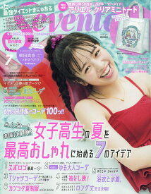 SEVENTEEN (セブンティーン) 2019年 07月号 [雑誌]