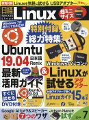 日経 Linux (リナックス) 2019年 07月号 [雑誌]