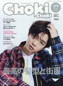 CHOKi CHOKi(チョキチョキ) 2019 2019年 07月号 [雑誌]