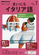 NHK ラジオ まいにちイタリア語 2019年 07月号 [雑誌]