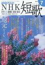 NHK 短歌 2019年 07月号 [雑誌]