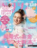 ゼクシィ北海道 2019年 07月号 [雑誌]