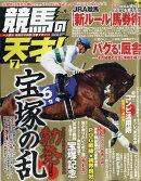 TVfan(ファン)関西版 増刊 競馬の天才!Vol.9 2019年 07月号 [雑誌]