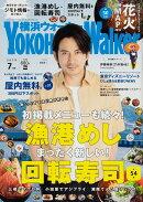 横浜ウォーカー 2019年 07月号 [雑誌]