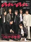 【予約】anan(アンアン) 2019/07/10号 No.2158 表紙:BTS (通常版)