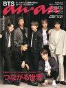 anan(アンアン) 2019/07/10号 No.2158 表紙:BTS (通常版)