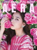 AERA (アエラ) 2019年 7/22号 [雑誌]