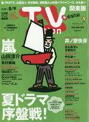 TV station (テレビステーション) 関東版 2019年 7/27号 [雑誌]