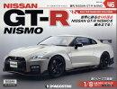 週刊GT-R NISMO 2019年 7/30号 [雑誌]