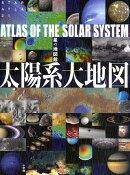 太陽系大地図