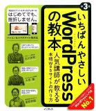 いちばんやさしいWordPressの教本第3版