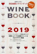 基礎から学ぶ田辺由美のワインブック(2019年版)