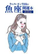 キャメレオン竹田の魚座開運本(2020年版)