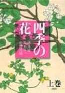 【謝恩価格本】四季の花(上巻)