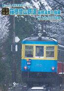 【前面展望】箱根登山鉄道 さよならモハ110号 箱根湯本⇔強羅 往復