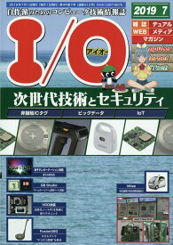I/O (アイオー) 2019年 07月号 [雑誌]